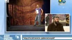 tedi_moskov_za_nedorazbranata_tzivilizatziya