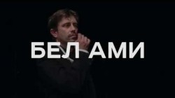 bel_ami_treylyr